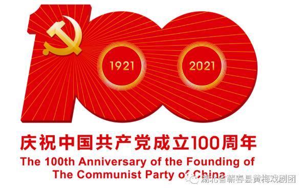 蕲春县黄梅戏剧团庆祝中国共产党成立100周年