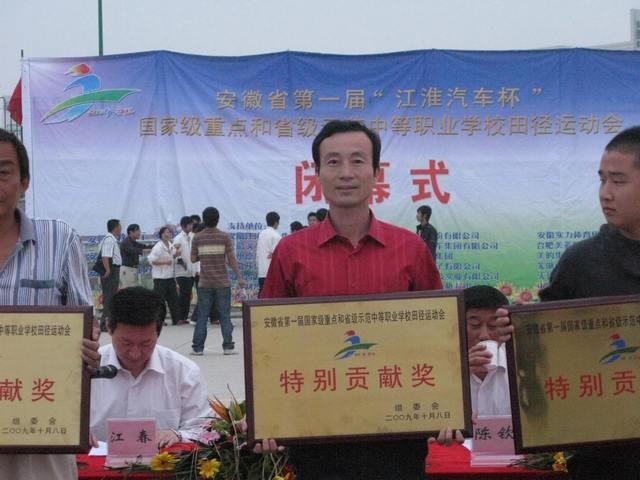 合肥蜀山区戏剧家协会主席何永东参加运动会领奖现场