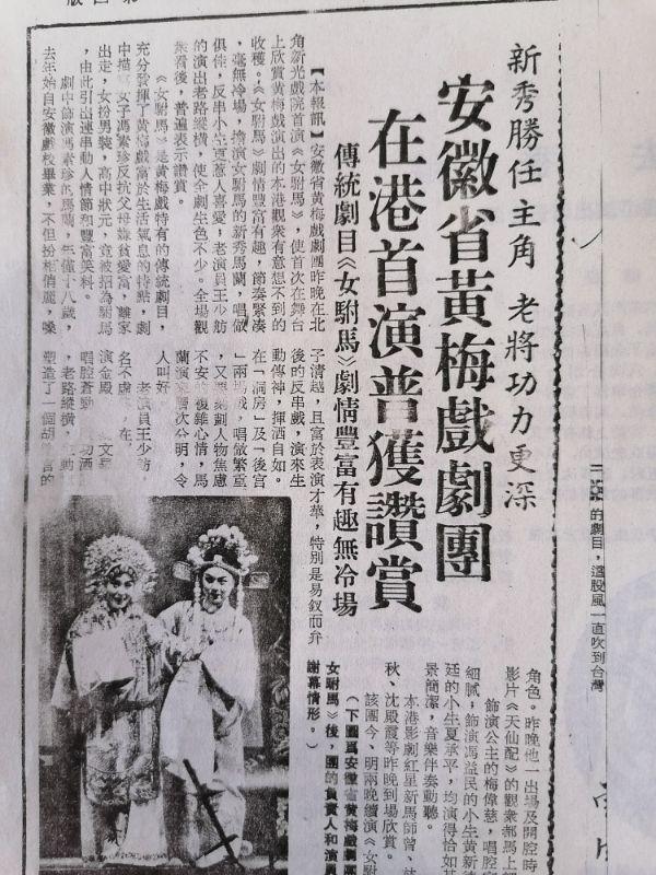 香港报纸报道安徽省黄梅戏剧团演出情况