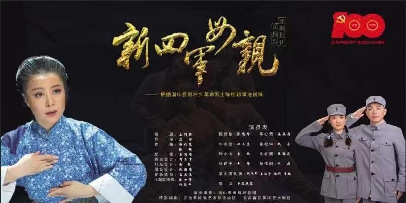 潜山市黄梅戏剧团陈晓玲在《新四军母亲》中的剧照