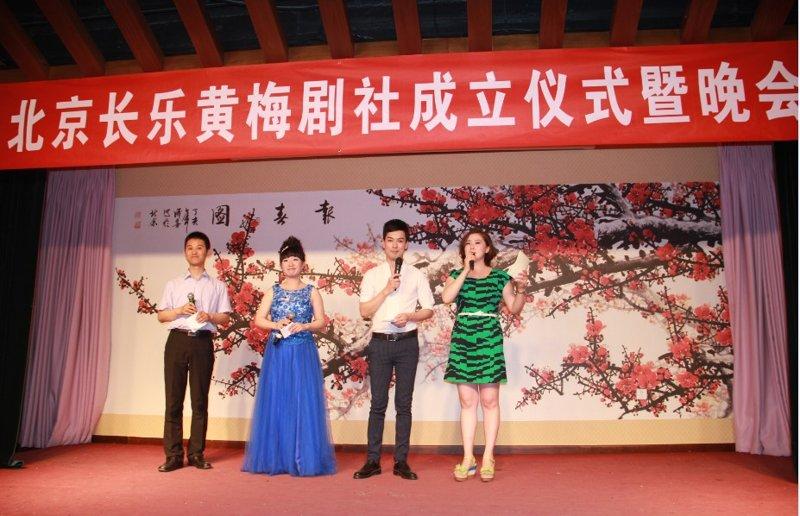 北京长乐黄梅戏剧社