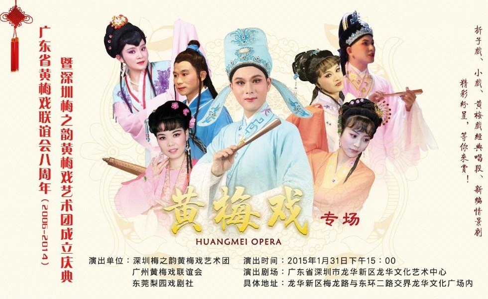深圳梅之韵黄梅戏艺术团演出海报