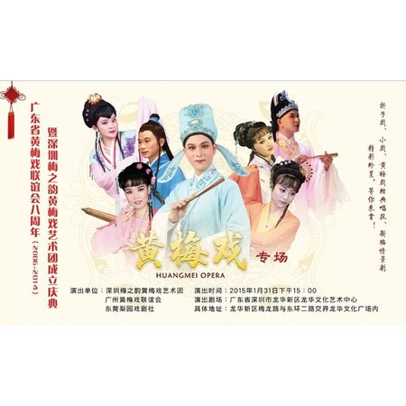 深圳市龙岗区梅之韵黄梅戏艺术团