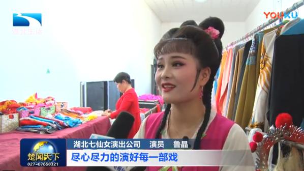 湖北七仙女黄梅戏剧团演员鲁晶
