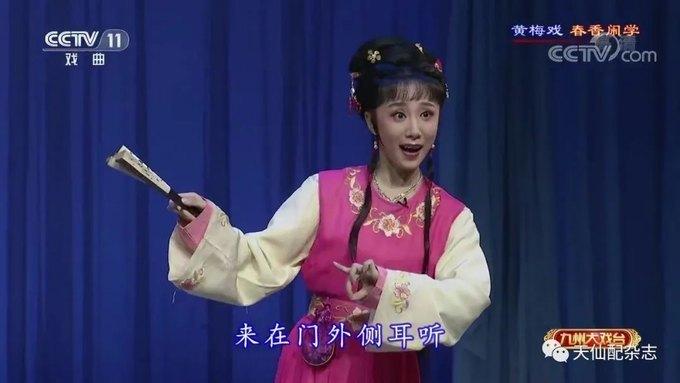 安徽省黄梅戏剧院凌夏